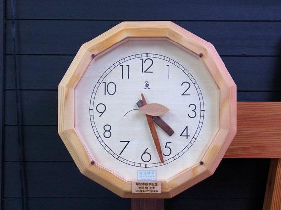 キコリの時計をお送りしました。